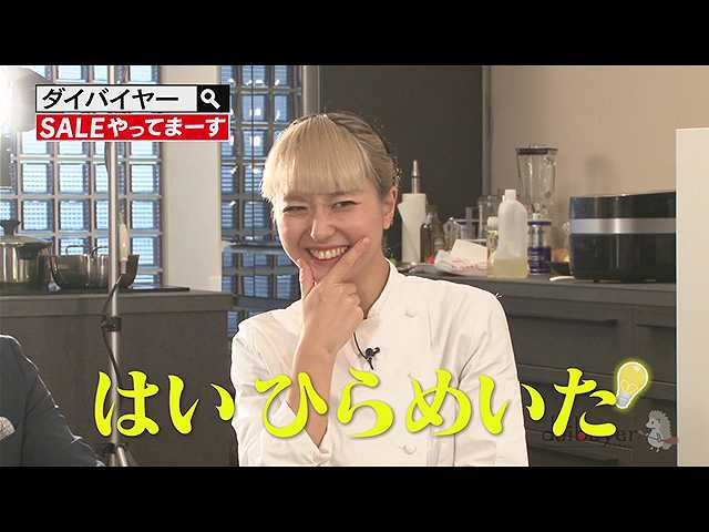 #25 2016/11/10放送 ダイバイヤー
