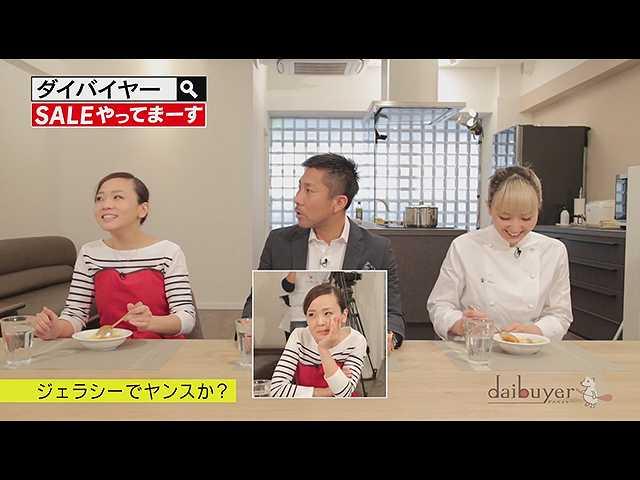 #27 2016/11/24放送 ダイバイヤー