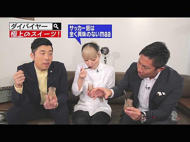 #33 2017/1/26放送 ダイバイヤー