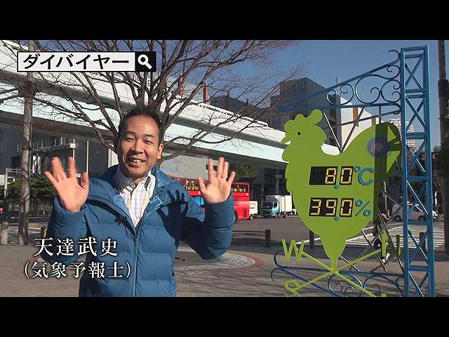 #35 2017/2/9放送 ダイバイヤー