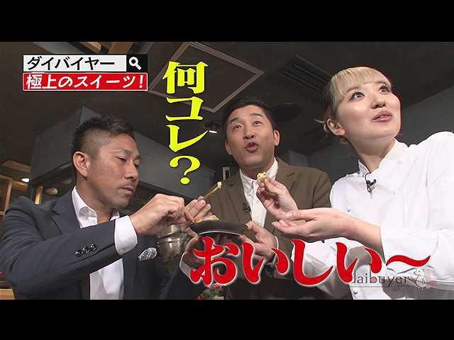 #36 2017/2/16放送 ダイバイヤー