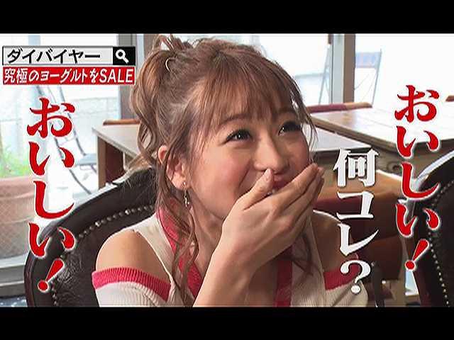 #41 2017/4/20放送 ダイバイヤー