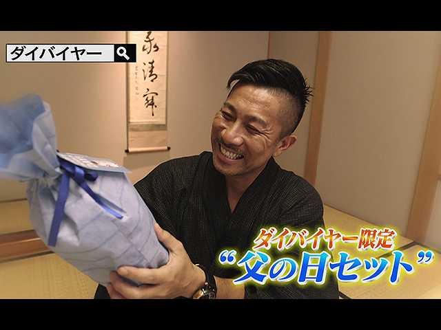 #47 2017/6/8放送 ダイバイヤー