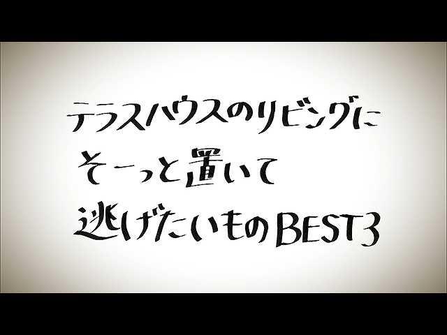 #9 2013/12/17放送