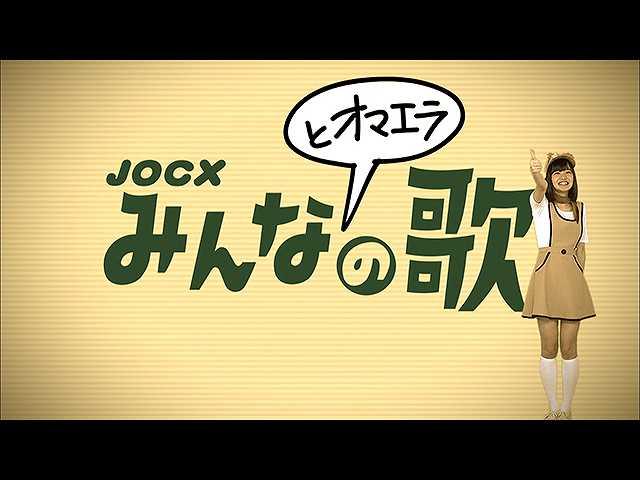 #11 2014/1/21放送