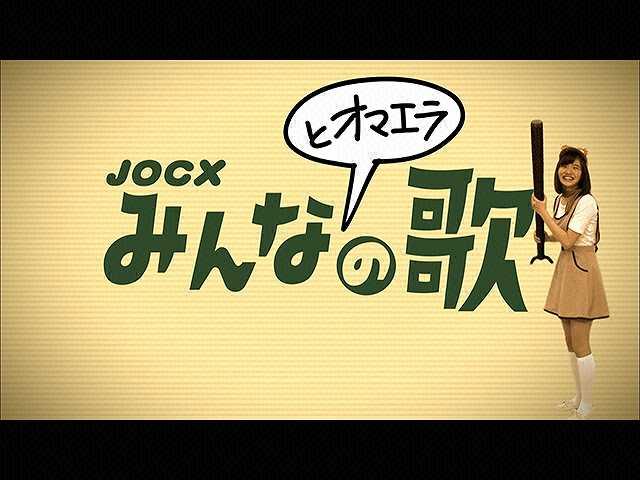 #14 2014/2/18放送