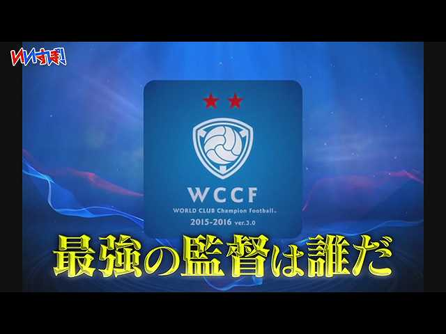 『WORLD CLUB CHAMPION FOOTBALL』セガゲームズ
