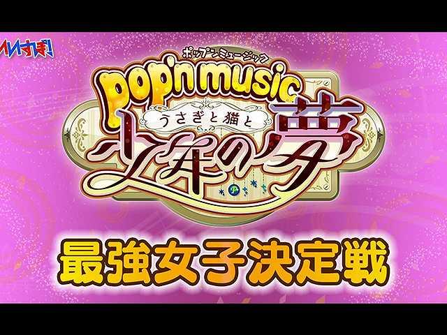 『pop'n music』コナミ
