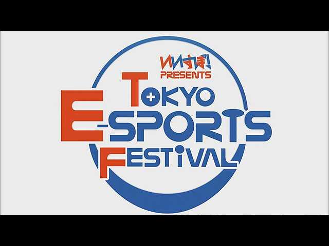 第一回「TokyoE-sportsFestival」総集編