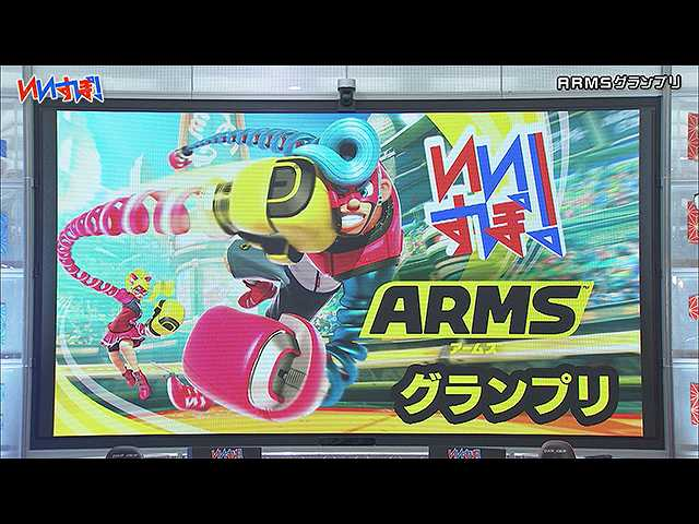 『ARMS』任天堂
