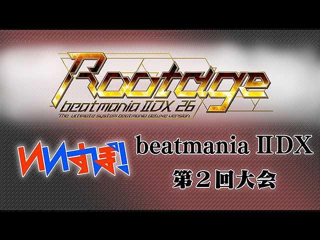 『beatmaniaⅡDX』コナミ