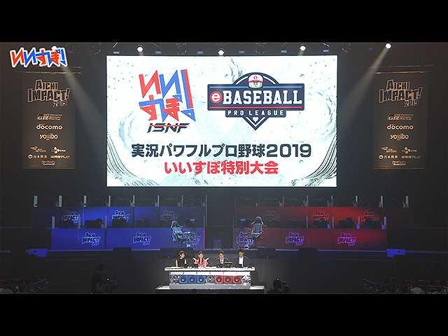 『実況パワフルプロ野球2019』 コナミ