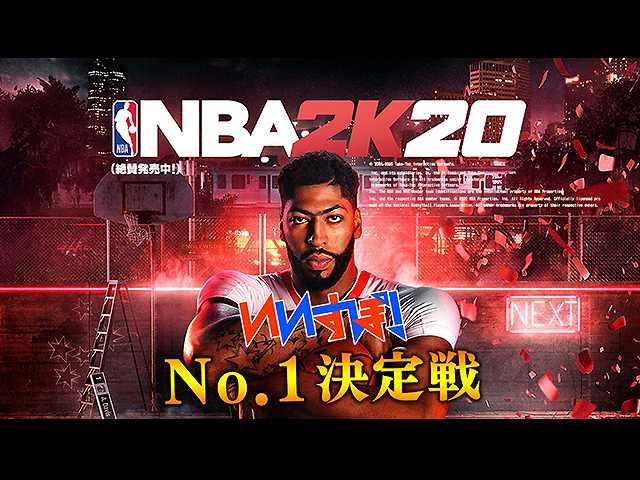 「NBA2K20」 テイクツー