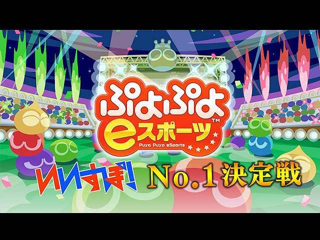 「ぷよぷよeスポーツ」 セガゲームス