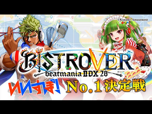 「beatmania2DX」 コナミアミューズメント