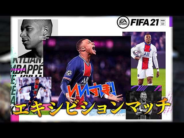 「FIFA21」 エレクトロニック・アーツ