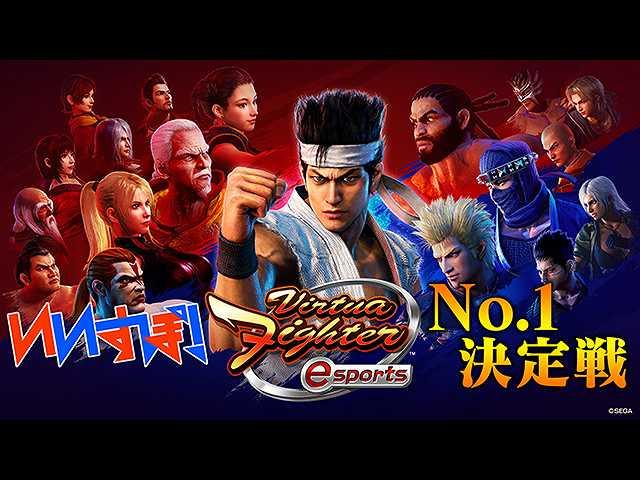 「Virtua Fighter esports」 セガゲームス