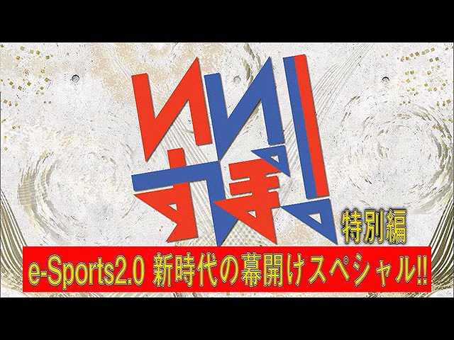 いいすぽ!特別編 eSports 2.0新時代の幕開けスペシ…
