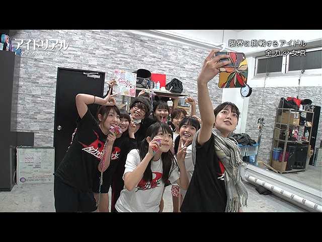 #6 2017/2/17放送「アイドリアル~アイドルの今を切り…