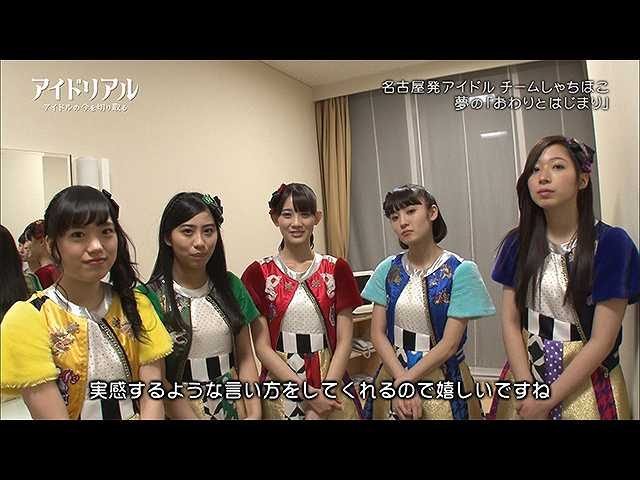 #9 2017/3/10放送「アイドリアル~アイドルの今を切り…