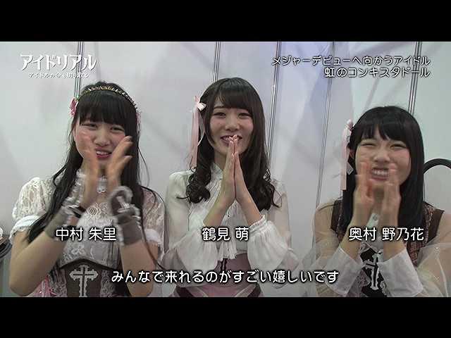 #11 2017/3/24放送「アイドリアル~アイドルの今を切…