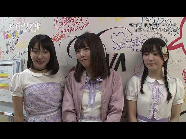 #12 2017/3/31放送「アイドリアル~アイドルの今を切…