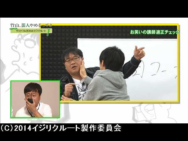 CASE.3 芸歴24年の竹山、お笑い学校の講師に転職!?