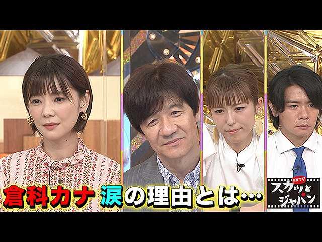 新シリーズ続々スタート!倉科カナ初告白実話
