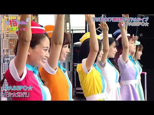 #17 2017/8/25放送この指と~まれ!