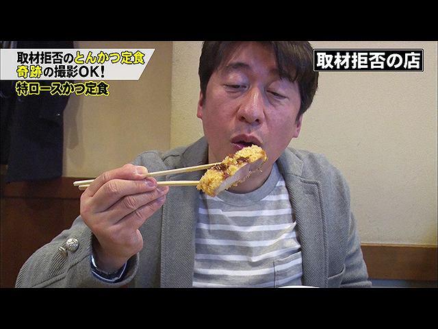 2019/4/5放送 寺門ジモンの取材拒否の店 2019春~肉の…