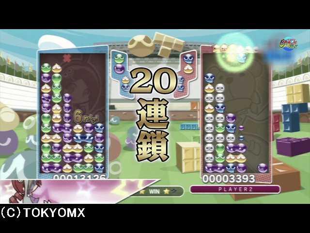 #4 「ぷよぷよ」対決