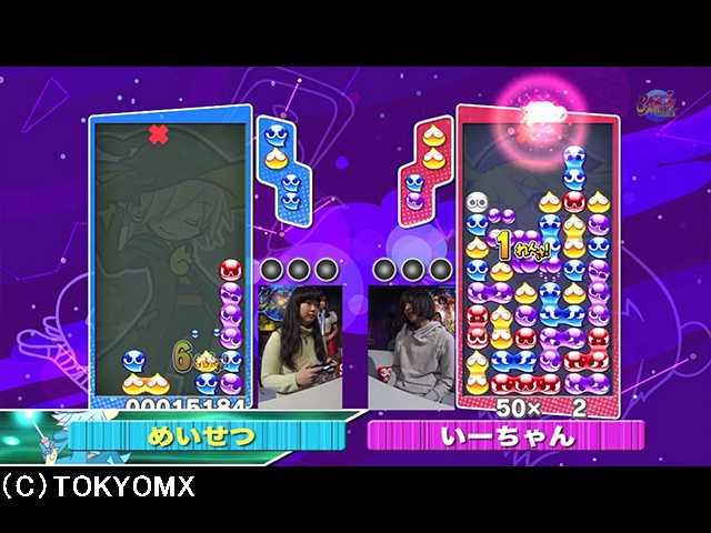 #8 「ぷよぷよ」クイーン決定戦
