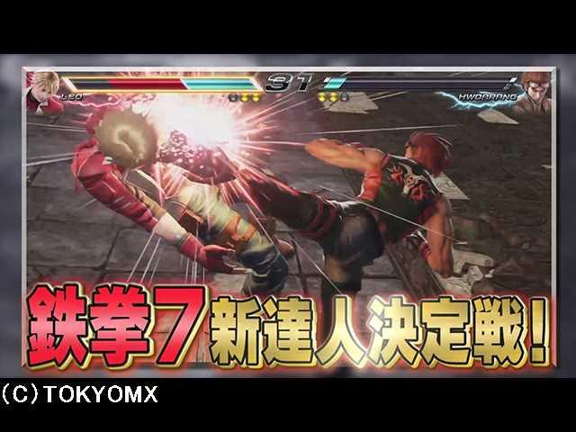 #10 「鉄拳7」初代達人決定戦(2)