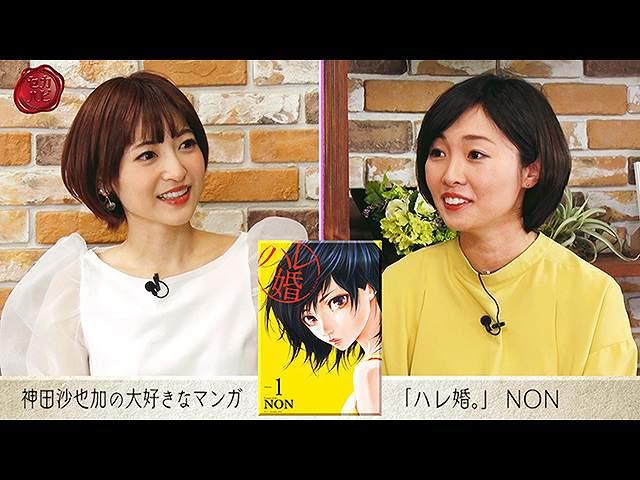 【無料】2020/8/6放送 世界をマンガでハッピーに!~…