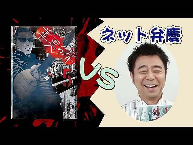 【無料】「善悪の屑」「外道の歌」渡邊ダイスケ先生