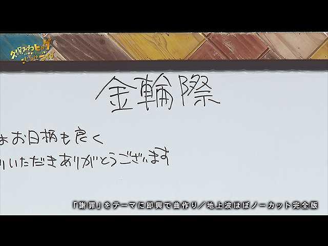 #316 【久保みねヒャダこじらせライブVOL.21<#9>】