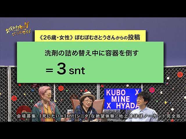 #346 【久保みねヒャダこじらせライブVOL.23<#9>】
