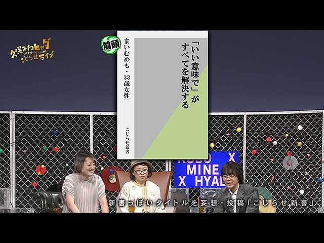 #461 【久保みねヒャダこじらせライブVOL.28<#11>】