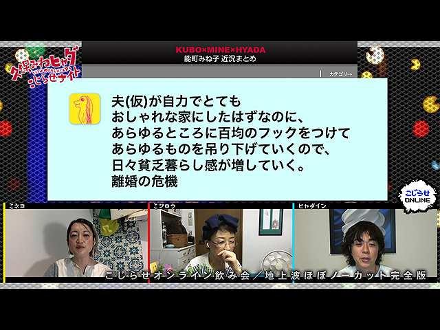 #476 【久保みねヒャダオンライン飲み会】