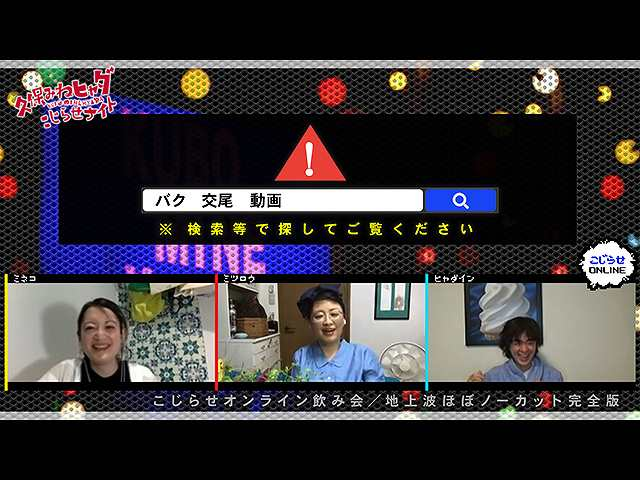 #479 【久保みねヒャダオンライン飲み会】
