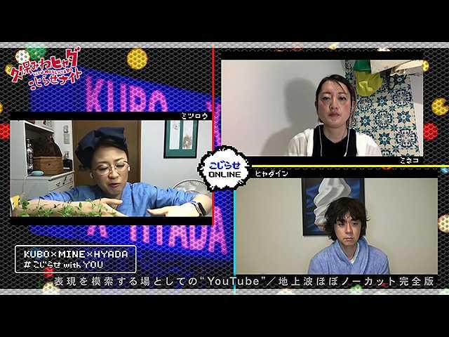#480 【久保みねヒャダオンライン飲み会】