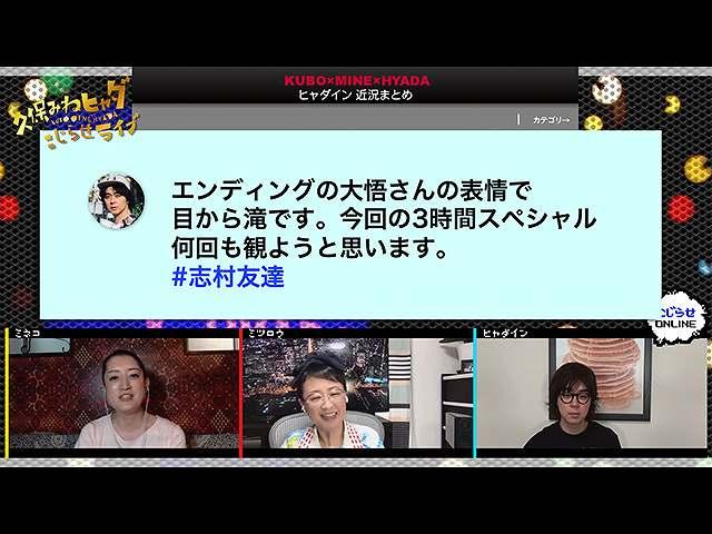 #509 【久保みねヒャダオンラインライブ】