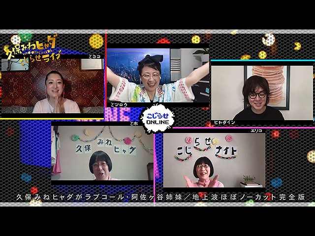 #513 【久保みねヒャダオンラインライブ】