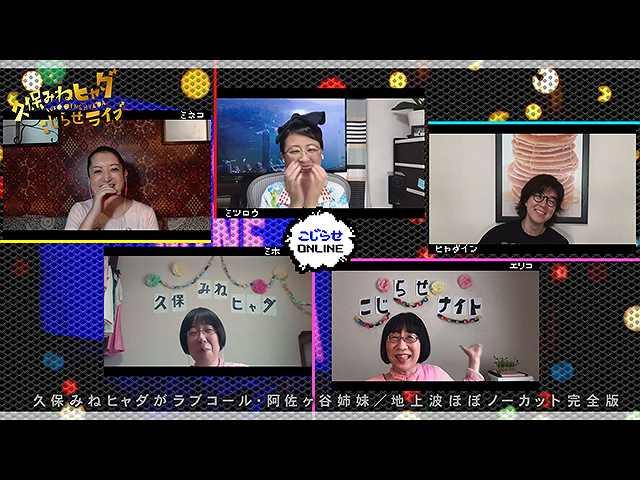 #514 【久保みねヒャダオンラインライブ】
