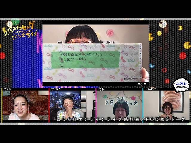 #523 【久保みねヒャダオンラインライブ】