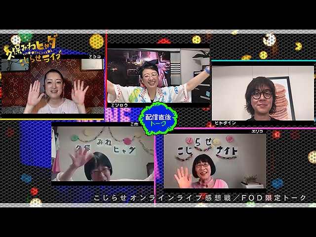 #524 【久保みねヒャダオンラインライブ】