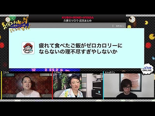 #526 【久保みねヒャダオンラインライブ】