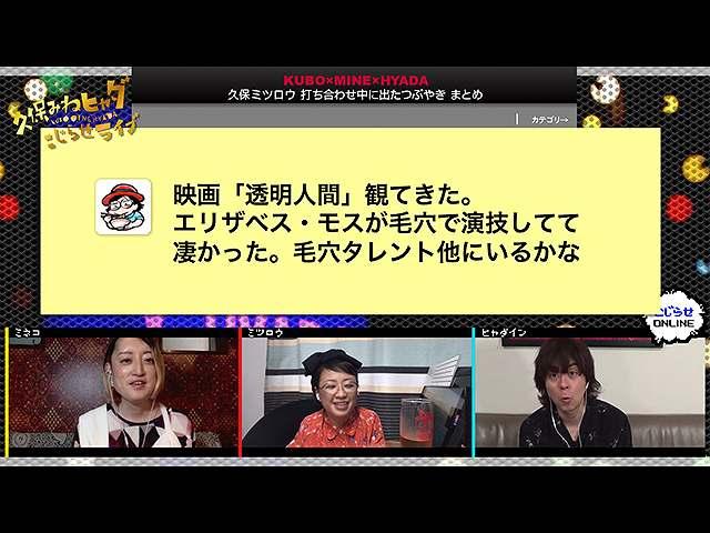 #530 【久保みねヒャダオンラインライブ】