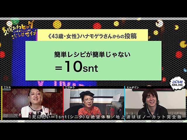 #533 【久保みねヒャダオンラインライブ】