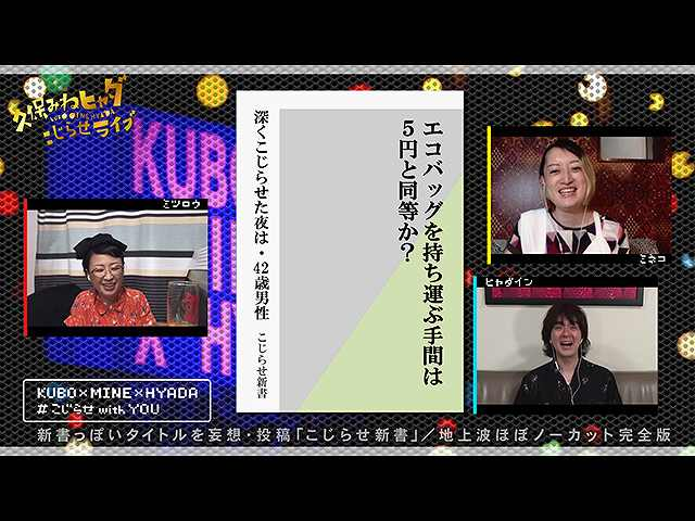#534 【久保みねヒャダオンラインライブ】